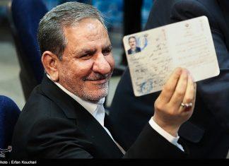 النائب الاول للرئيس الايراني یترشح للانتخابات الرئاسية