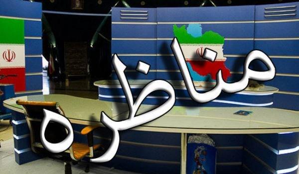 المناظرات بين المترشحين للرئاسة في ايران