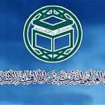 انعقاد مؤتمر دبلوماسية الوحدة في العالم الاسلامي بطهران