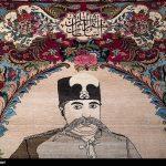 نمایشگاه قالیهای کاخ گلستان (5)