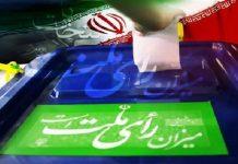 مجلس صیانة الدستور يؤكد صحة الانتخابات الرئاسیة