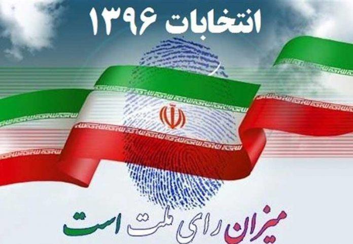 اليوم .. بدء الصمت الانتخابي في ايران