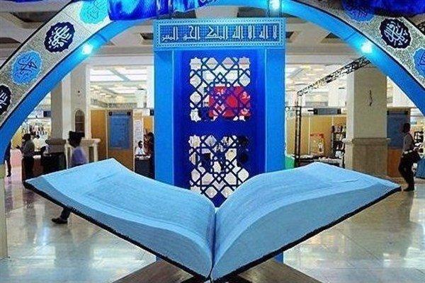 طهران .. إنطلاق أعمال المعرض الدولي الـ25 للقرآن الکریم