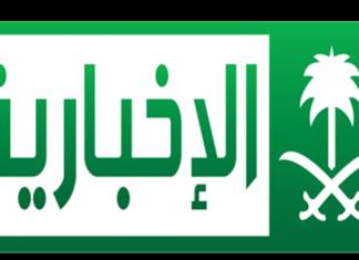 تلویزیون دولتی عربستان، ایران را «اشغالگر» خواند !