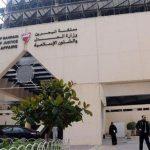 انحلال بزرگترین حزب سکولار بحرین با خواست دولت