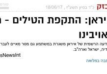 تلفزيون اسرائيل .. بيان الحرس الثوري يتضمن تهديدا ضد اعداء ايران