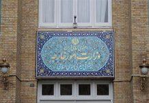 الخارجیة الايرانية