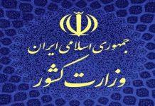 ايران تطالب السعودية باطلاق سراح صياديها ومعاقبة المسؤولين عن الحادث