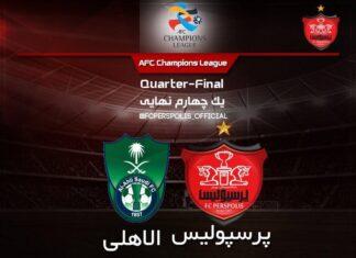 AFC Champions League- Perspolis - Al-Ahli