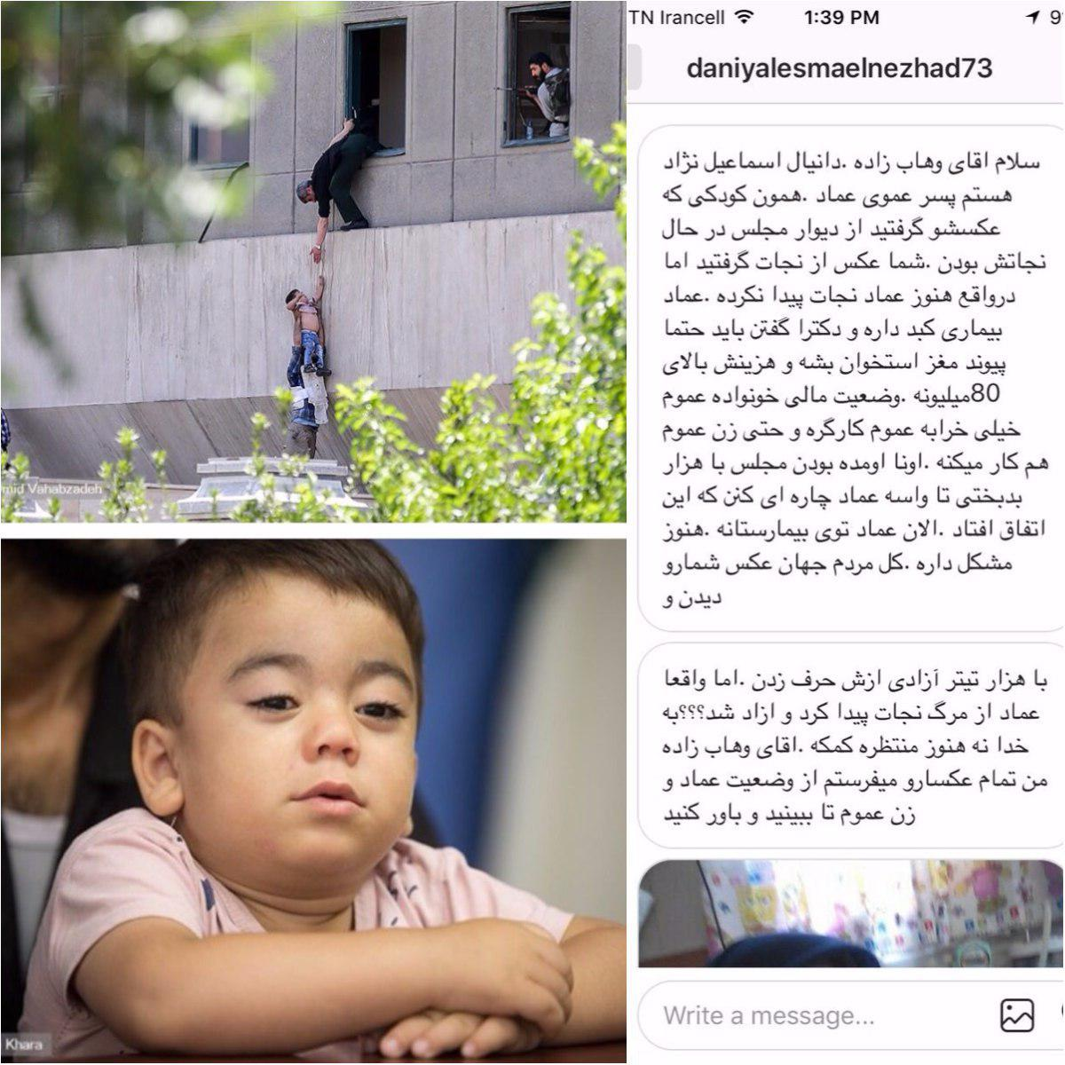 Free Treatment for Child Whose Photo Went Viral after Tehran Attacks -emad
