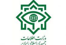 وزارة الامن الايرانية