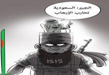 كاريكاتير.. السعودية تتهم الآخرين بدعم الارهاب