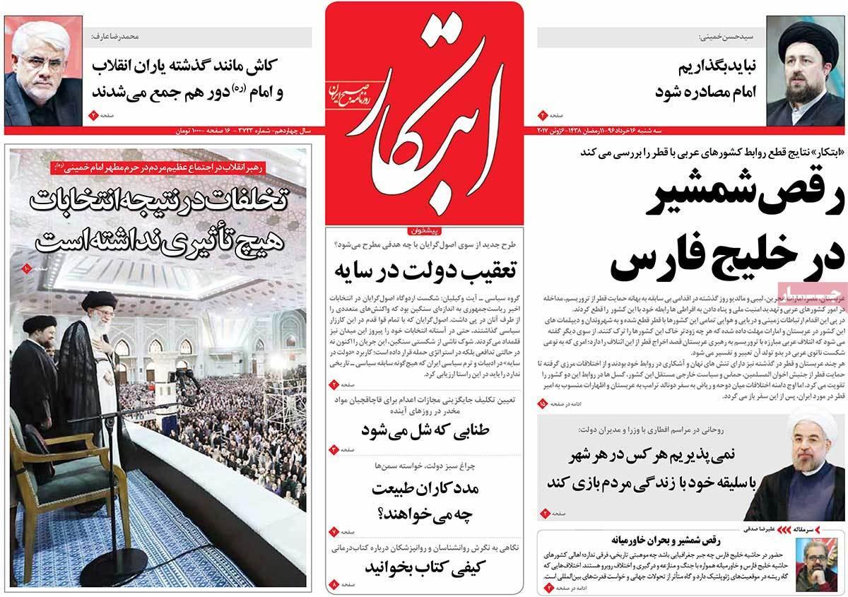 أبرز عناوين صحف ايران ، الثلاثاء 6  يونيو / حزيران - ابتکار