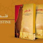 """ازاحة الستار عن كتاب """"فلسطين من وجهة نظر قائد الثورة"""" في روسيا"""
