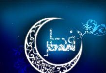 إعلان يوم غد الاثنين أول ايام عيد الفطر المبارك في ايران