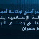 Tehran attack-ISIS