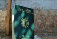 داعش گذرنامه سفر به بهشت صادر میکند!