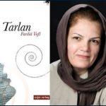 كاتبة ايرانية تحصد جائزة المانيا في الأدب لعام 2017