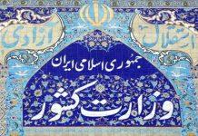الداخلية الايرانية