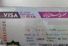 غرفة التجارة الايرانية تنتقد تأخر القنصليات في اصدار التأشيرات
