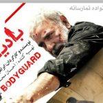 """الفيلم الايراني """"الحارس الشخصي"""" يحصد 3 جوائز في مهرجان فيينا"""