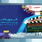 اصفهان تحتضن المهرجان الدولي الـ30 لافلام الاطفال والاحداث