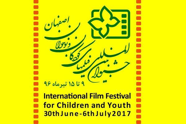 مهرجان أفلام الاطفال والناشئين الدولي في اصفهان