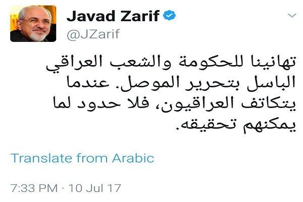 ظريف يغرد بالعربي ويهنئ العراق بتحرير الموصل