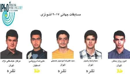 ايران تفوز بـ 5 ميداليات في اولمبياد الفيزياء الدولي باندونيسيا