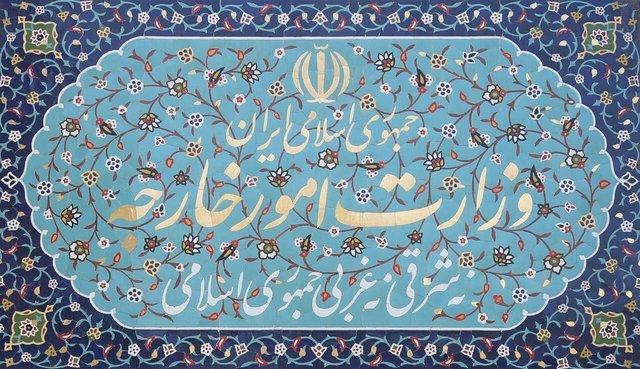 الخارجیة الإيرانية