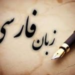 340 جامعة في العالم تدرس اللغة الفارسية