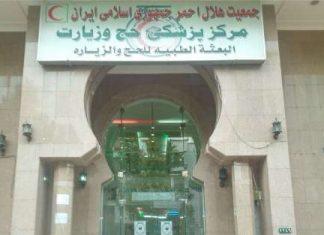 ايران توفد فريقا طبيا لتجهيز مراكزها العلاجية بمكة والمدينة