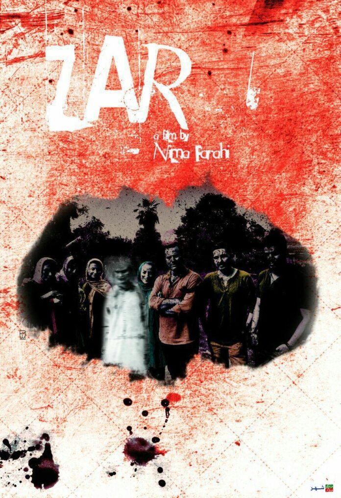 Iranian Film 'Zar' among 2017 Best Horror Movies