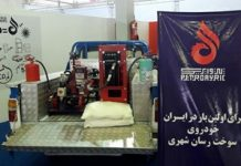 أول سيارة تزويد الوقود في معرض اصفهان
