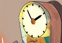 كاريكاتير.. يمني يقتل كل ساعة بمرض الكوليرا