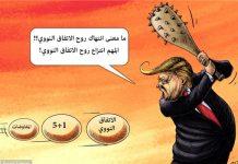 كاريكاتير.. ترامب يحاول التنصل عن الاتفاق النووي