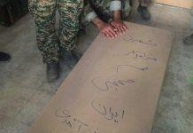 """جثمان الشهيد """"حججي"""" المنحور بسوريا في الطريق الى طهران"""