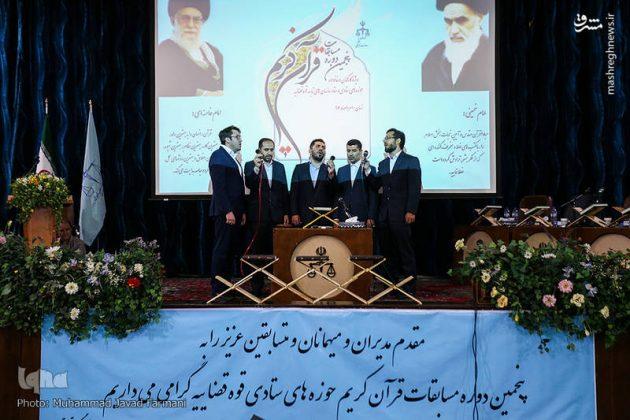 انطلاق مسابقة القرآن الكريم لموظفي السلطة القضائية3