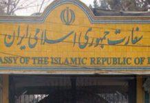 السفارة الايرانية في كابول