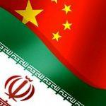 طهران تدعو بنوك الصين لافتتاح فروع لها في ايران