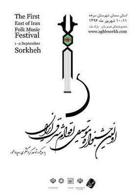 Semnan to Host Iranian Folk Musical Festival