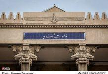رجية الايرانية