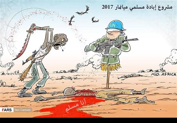 كاريكاتير.. الإبادة الجماعية بحق المسلمين في ميانمار2