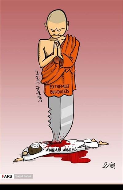 كاريكاتير.. الإبادة الجماعية بحق المسلمين في ميانمار1