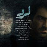 """فيلم """"لرد"""" الإيراني"""