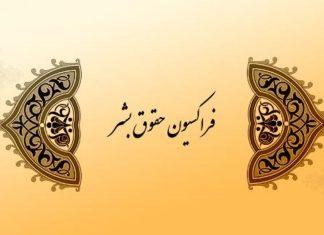 البرلمان الايراني .. الدولارات السعودية-الامريكية وراء الصمت ازاء احداث ميانمار