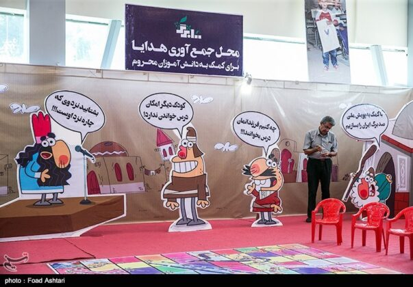 Exhibition of Islamic-Iranian Stationery Underway in Tehran 8
