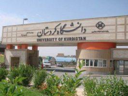 إيران تبدي استعدادها لقبول طلبة جامعيين من کردستان العراق