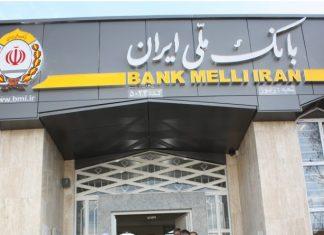 """إنطلاق النشاط التجريبي لفرع """"بنك ملي"""" الإيراني في النجف"""