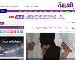 Riyadh Dismisses Reports of Banning Media from Criticising Iran
